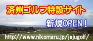 済州ゴルフ旅行
